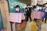 【知ってる?!ウィズコロナ時代の鉄道】(3)地方支援に新幹線のスピード活用