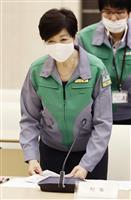 東京都、感染状況で最高レベルの警戒度維持