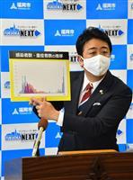 新型コロナ「第2波来ている」福岡市長、高齢者の感染警戒