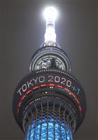 スカイツリー、みなとみらいなど五輪色に 東京五輪開幕まで1年