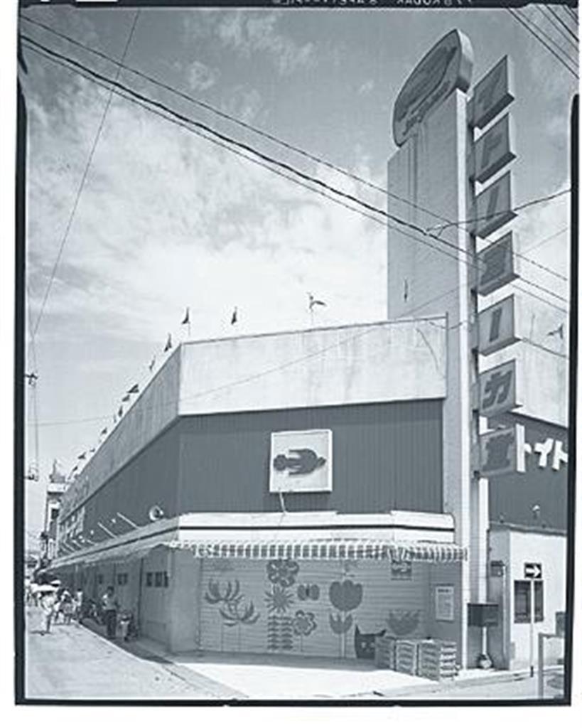 入社する直前の昭和38年5月に開店した初代イトーヨーカドー小岩店