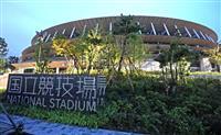 五輪「密」なき風景へ 国立競技場は観客1万人が限界か