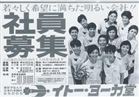 【話の肖像画】セブン&アイHD名誉顧問・鈴木敏文(87)(7)新卒採用へ懸賞作文も