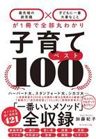 【編集者のおすすめ】『子育てベスト100』 超具体的なノウハウが続々