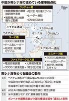 南シナ海緊迫…米、中国支配を拒絶 中国は実弾演習で対抗