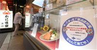 掲示はわずか7.4% 大阪府のコロナ対策ステッカー低調