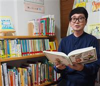 【TOKYOまち・ひと物語】子供に「幸せの種」手渡し このあの文庫主宰の小宮由さん