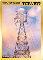 「鉄塔カード」人気じわり 送電会社、うんちく記載