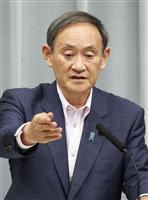 菅長官「さらなる感染拡大防止」 保健所立ち入り調査 意義を強調