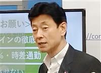 「緊急宣言、市区町村単位で」 知事会長が西村氏に要請