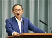 国内の中国公館は「適切に対応」菅氏