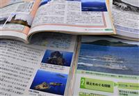 【風を読む】教科書調査官と北朝鮮の闇 論説委員長・乾正人
