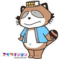 「ボク、温泉たぬきのおんちゃん」 浅間温泉のゆるキャラがジワジワ人気 長野県松本市
