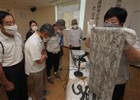 高砂染は江戸期のブランド品 公開講座で魅力解説