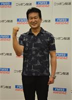 辛坊治郎さんが帯のラジオ番組初挑戦 ニッポン放送