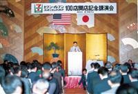 【話の肖像画】セブン&アイHD名誉顧問・鈴木敏文(87)(11) 商慣習変えた「小口配…