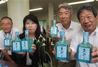サギソウの酵母で日本酒醸造 本田商店と姫路独協大、シリーズ第3弾を開発