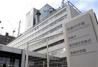 伊豆諸島付近で地震 緊急地震速報も強い揺れなし