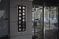 外出自粛で刑法犯減少か 埼玉、今年上半期は16・7%減