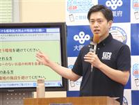 大阪で190人の感染確認 過去2番目の多さ