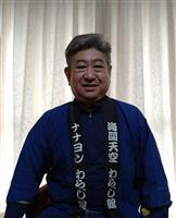 【しずおかこのひと】わらじ館の橋都彰夫さん 富士山閉山も登山者の手助けを