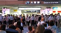 大阪の新型コロナ感染者、経路不明は135人 陽性率9.3%