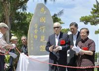 【李登輝氏死去】最後の訪問先・沖縄からも悼む声
