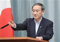 菅長官、秋の衆院解散に否定的 「コロナの拡大回避が国民の声」