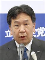 【李登輝氏死去】立民・枝野代表「尊敬する政治家」に哀悼の意
