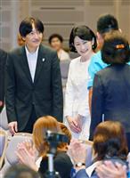 コロナ禍、被災…オンライン開催の高校総文祭に秋篠宮さまがお言葉