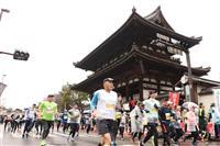 全国どこでも京都マラソン アプリ活用、オンラインで