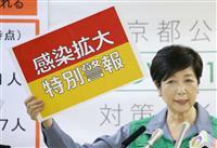 「都独自の緊急事態宣言も」小池氏、状況悪化で強調 東京版CDCは10月立ち上げ