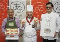 食ブランド「あしかがヌーボー」始動 中国料理シェフ、薮崎さん設立 栃木・足利