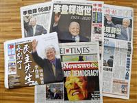 台湾紙「民主先生と永遠の別れ」 李登輝氏、キリスト教式国葬へ