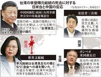 【李登輝氏死去】台湾、見据える弔問外交 中国を牽制、コロナが懸念材料