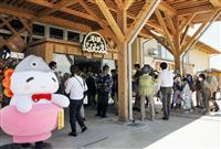 震災復興、地域の魅力発信 福島・浪江町に道の駅