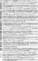 【正論9月号】「ヘイト認定」が暴走 フジ住宅訴訟判決を解説 産経新聞大阪正論調査室長 …