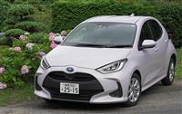 【CARとれんどリターンズ】日本車らしくない 本気のコンパクト トヨタ「ヤリス」