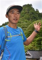 注意して山を楽しもう 登山家で山岳ガイドの天野和明さん(43)