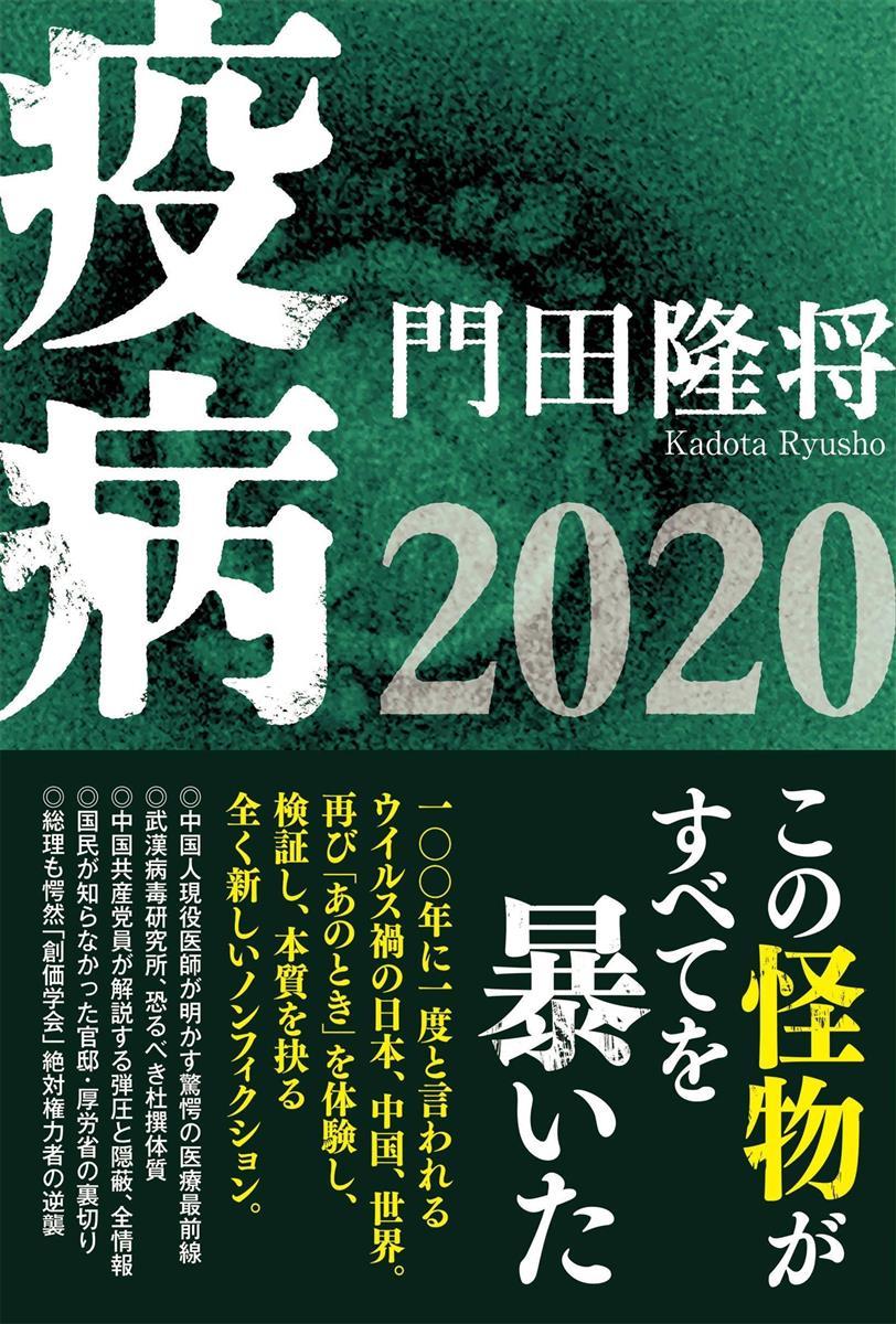 書評】『疫病2020』門田隆将著 圧巻、そして震撼の一冊 - 産経ニュース