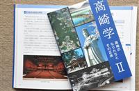 日本一難しい「高崎学」検定 参加者募集
