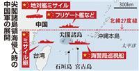 尖閣領海侵入時にミサイル艇展開 中国軍が海警局と連動