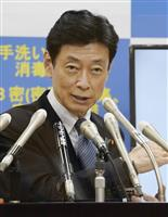 西村担当相、お盆帰省「慎重に考えなければ」 高齢者への感染を危惧