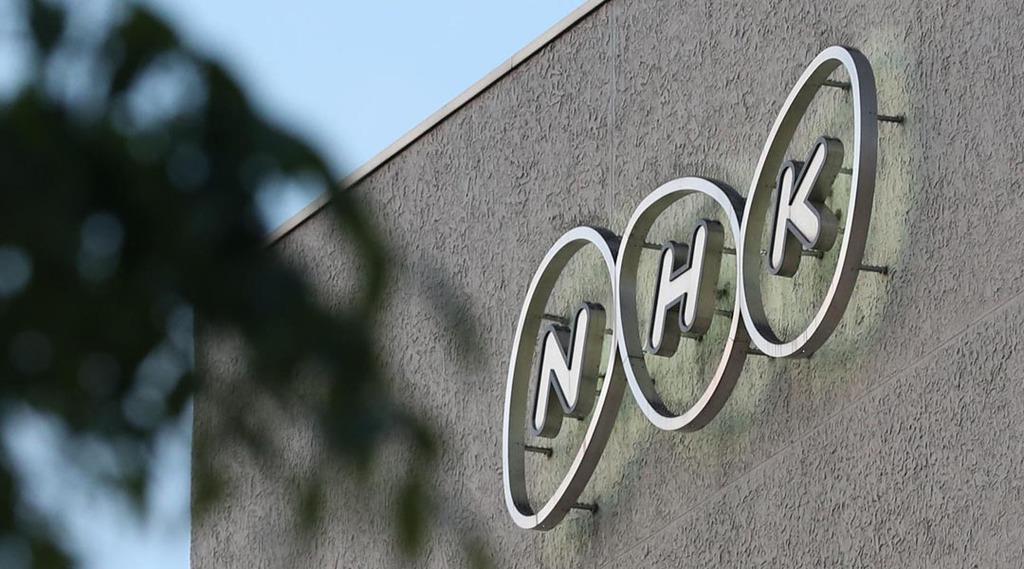NHK、BSとAMラジオ削減へ 次期経営計画案 事業規模見直…