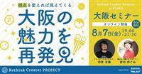 「大阪の魅力再発見」のオンラインセミナー、7日に開催…JTのプロジェクト