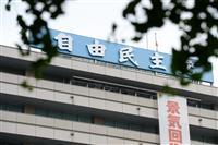 自民・保守の会「現金化なら韓国に制裁を」 徴用工訴訟で決議