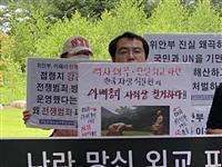 慰安婦への謝罪像の撤去求め抗議 韓国市民団体