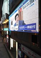 10万円の世帯給付率97% 総務省集計