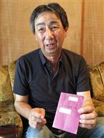 広島原爆75年「平和の重みかみしめる」和歌山・中尾元さん