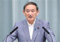 菅官房長官、帰省めぐる見解不一致を否定 「西村氏と矛盾ない」